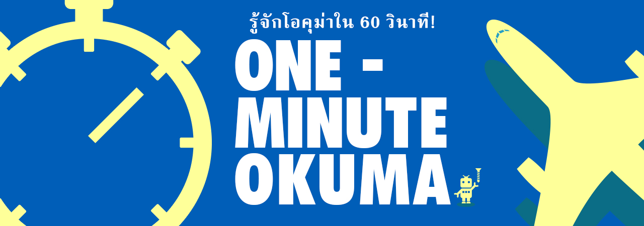 ONE-MINUTE OKUMA