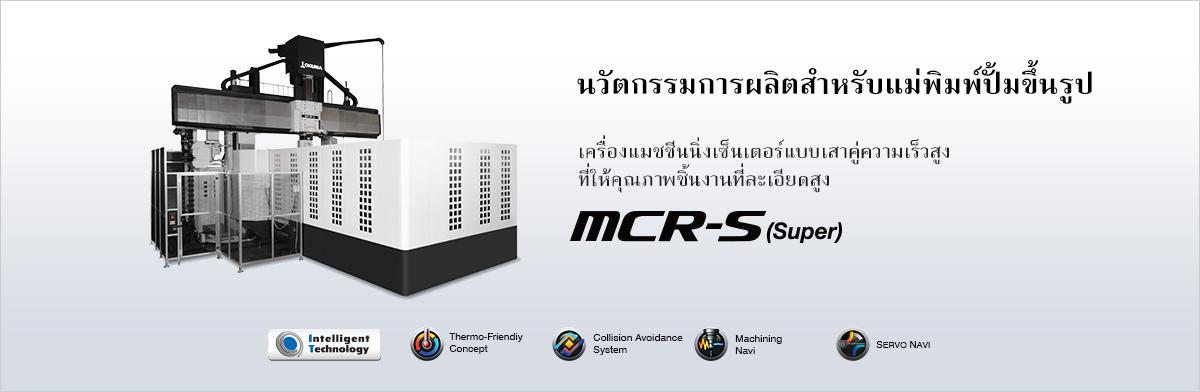 การปฏิรูปผลิตภาพสำหรับการผลิตแม่พิมพ์ปั๊มโลหะ เความเร็วสูง, คุณภาพสูงเครื่องแมชชีนนิ่งเซ็นเตอร์แบบเสาคู่ MCR-S (Super)