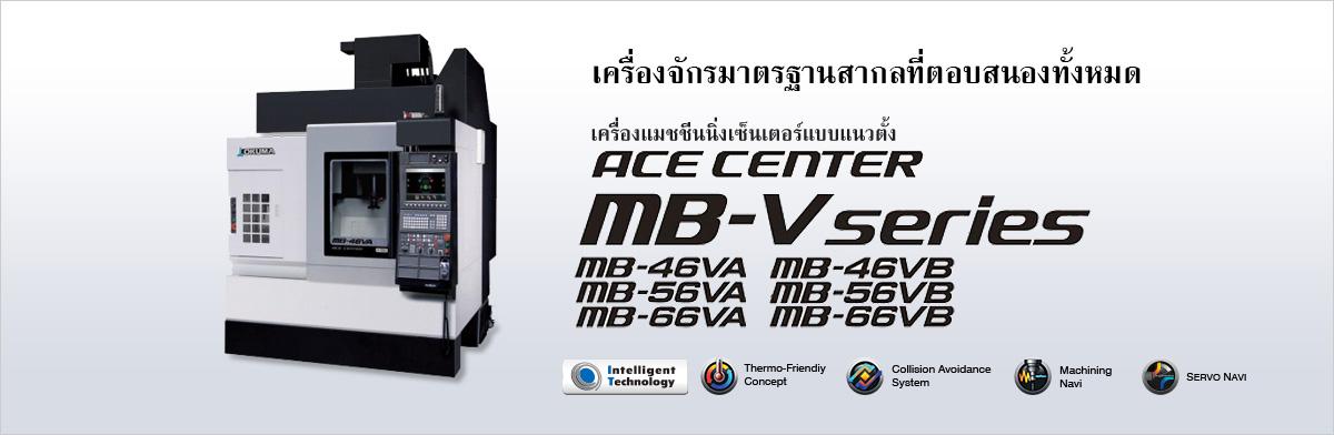 เครื่องจักรมาตรฐานสากลที่ตอบสนองทุกข้อด้านบน เครื่องแมชชีนนิ่งเซ็นเตอร์แบบแนวตั้ง ACE CENTER MB-V series